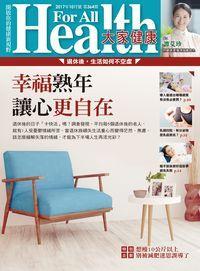 大家健康雜誌 [第364期]:幸福熟年 讓心更自在