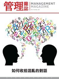 管理雜誌 [第520期]:如何收拾混亂的對話
