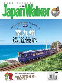Japan Walker [第26期]:南九州 鐵道慢旅