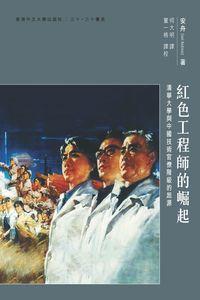 紅色工程師的崛起:清華大學與中國技術官僚階級的起源
