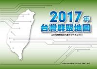 台灣群聚地圖. 2017年