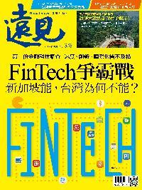遠見 [第376期]:FinTech爭霸戰