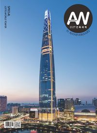 Archiworld [Vol. 265]:New works competition:Special Lotte World Tower