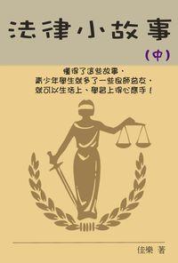 法律小故事. 中
