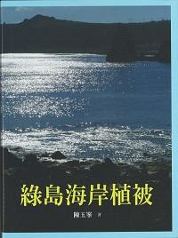 綠島海岸植被