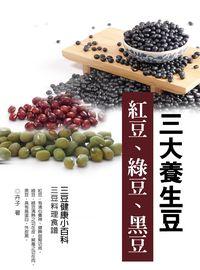 三大養生豆:紅豆、綠豆、黑豆