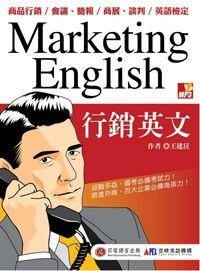 行銷英文 [有聲書]