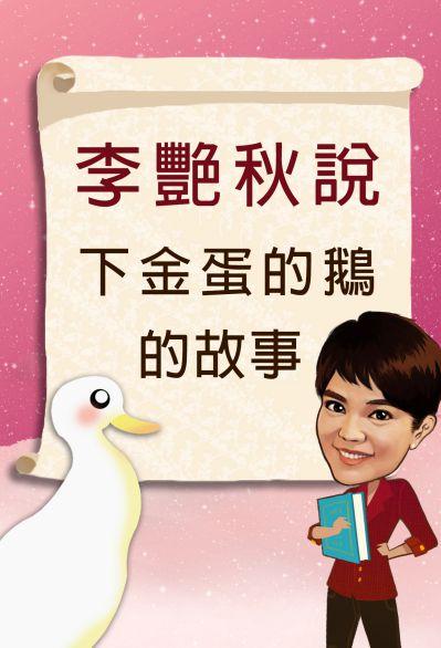 李艷秋說下金蛋的鵝的故事 [有聲書]