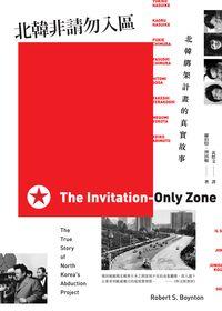 非請勿入區:北韓綁架計畫的真實故事