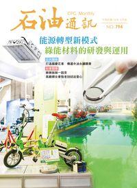 石油通訊 [第794期]:能源轉型新模式 綠能材料的研發與運用