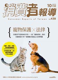 消費者報導 [第438期]:寵物保護 X 法律