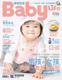 育兒生活 [第329期]:男孩.女孩發育、教養大不同
