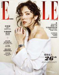 ELLE她雜誌 [第313期]:理想女人 26th anniversary