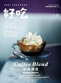 好吃 [第29期]:Coffee blend 私房調豆