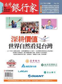 台灣銀行家 [第94期]:深耕價值 世界自然看見台灣