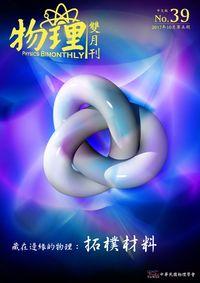 物理雙月刊 [第39卷5期]:藏在邊緣的物理 : 拓樸材料