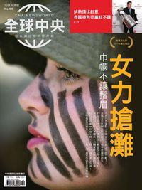 全球中央 [第106期]:女力搶灘