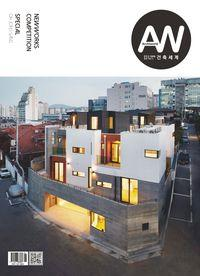 Archiworld [Vol. 263]:New works competition:Special Oh jong sang