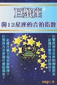 巨蟹座:與12星座的合拍指數
