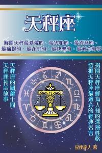 天秤座:鮮為人知的深層性格