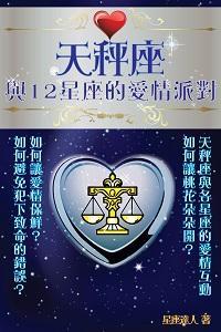 天秤座:與12星座的愛情派對