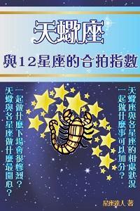 天蠍座:與12星座的合拍指數