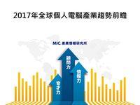 2017年全球個人電腦產業趨勢前瞻