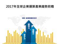 2017年全球企業運算產業趨勢前瞻