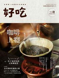 好吃 [第8期]:咖啡上癮Barista 沖煮秘訣&烘焙豆知識