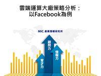 雲端運算大廠策略分析:以Facebook為例