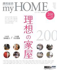 漂亮家居 [第200期]:理想の家屋