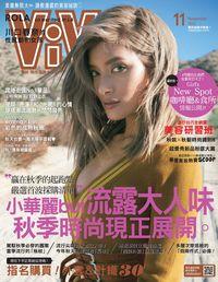 ViVi唯妳時尚國際中文版 [第140期]:小華麗but流露大人味 秋季時尚現正展開