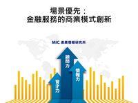 場景優先:金融服務的商業模式創新