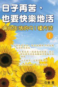 日子再苦, 也要快樂地活:陽光生活的91種方法. I