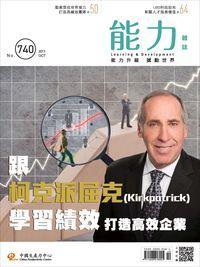 能力雜誌 [第740期]:跟柯克派屈克學習績效 打造高效企業