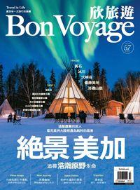 Bon Voyage欣旅遊 [第57期]:絕景美加