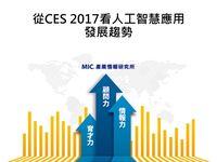 從CES 2017看人工智慧應用發展趨勢