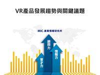 VR產品發展趨勢與關鍵議題