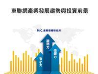 車聯網產業發展趨勢與投資前景