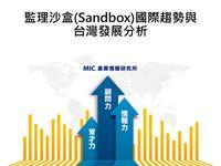 監理沙盒(Sandbox)國際趨勢與台灣發展分析