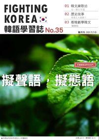 Fighting!KOREA 韓語學習誌 [第35期] [有聲書]:擬聲語,擬態語