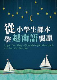 從小學生課本學越南語閱讀