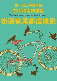 舉一反三學越南語:生活越南語會話:街頭巷尾都這樣說