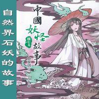 中國妖怪故事 [有聲書]:自然界石妖的故事:雜怪篇