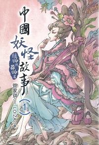 中國妖怪故事 [有聲書]:植物與器物篇. 1