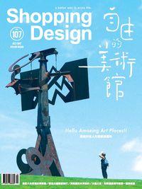 Shopping Design [第107期]:自由的美術館