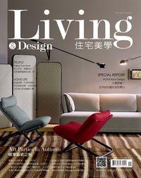 Living & design 住宅美學 [第101期]:Art Parties in Autumn 極享藝術之秋