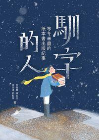 馴字的人:寒冬未盡的紙本書出版紀事