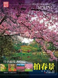紅杏枝頭春意鬧:拍春景