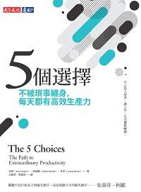 5個選擇:不被瑣事纏身, 每天都有高效生產力